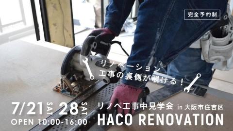 「リノベ工事中見学会」開催@大阪市住吉区