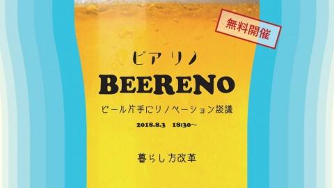 8月3日開催!ビールを片手にリノベーションについて学べるセミナー【ビアリノ】を開催致します。 7月1週目宣伝用