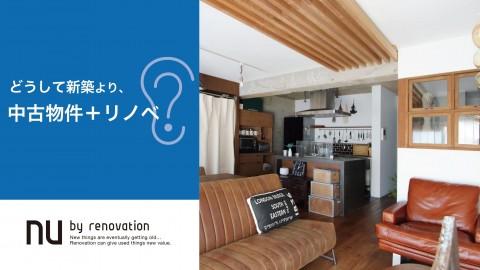 【恵比寿】どうして新築より、「中古マンション+リノベ」なの?