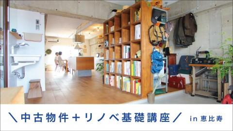 7/28(土)29(日)「本当に住みたい家」を叶えるための、中古物件購入とお金の話
