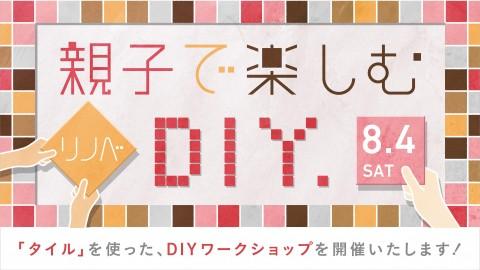 【参加型!】8/4(土)親子で楽しむリノベDIYセミナー in恵比寿