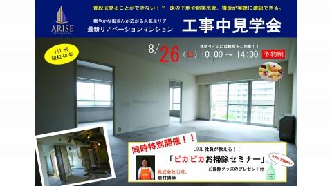リノベーションマンション工事中見学会+お掃除セミナー