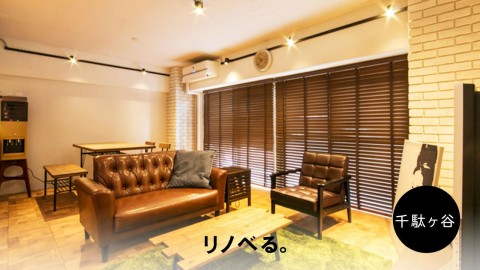 【8/25 in千駄ヶ谷】40代からの「リノベーションではじめる」マイホーム購入講座