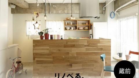 【8/18 in蔵前】住宅購入+リノベーション、知っておきたい基礎知識講座