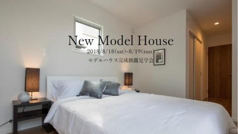 【大阪府高槻市】8月18日(土)・19日(日)オープンハウス開催