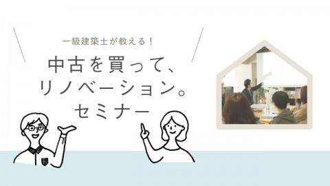キャンセル待ち受付中【リノベ初心者向けセミナー@恵比寿】一級建築士が教える!中古を買って、リノベーション。セミナーVol.34