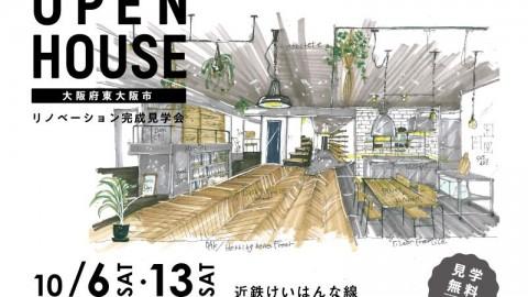 OPEN HOUSE!中古リノベ見学会@大阪府東大阪市