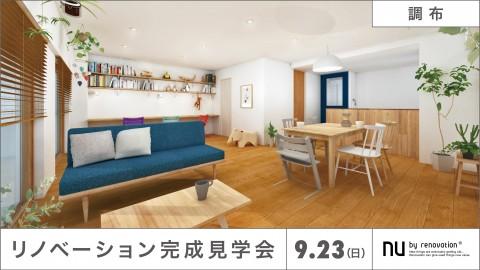【調布】9/23(日)限定のオープンルーム!築27年の中古マンションリノベ