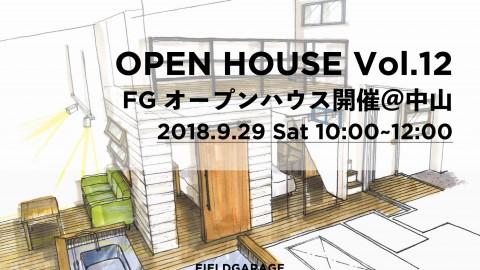 変わり種マンションリノベーション@横浜【オープンハウス】2018.09.29.sat