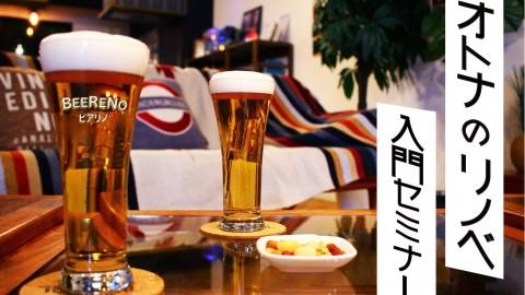 【特典付き】え!?ビールを飲みながら!?BEER×RENOVATION<ビアリノ>