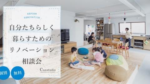 9/20~9/25 自分たちらしく暮らすためのリノベーション相談会(個別無料)