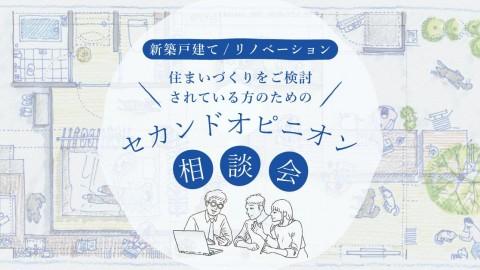 9/20~9/25 住まいづくりのセカンドオピニオン個別相談会