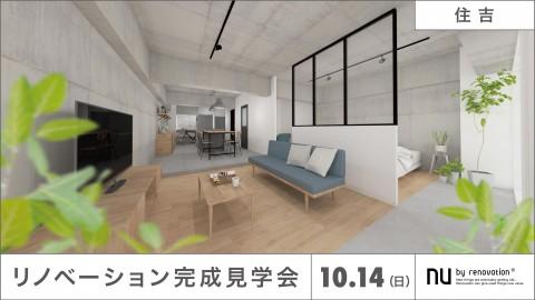 【住吉】10/14(日)限定のオープンルーム!築38年の中古マンションリノベ