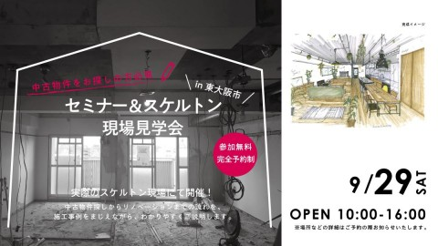 中古マンション購入セミナーを実際のスケルトン現場で開催!@東大阪市