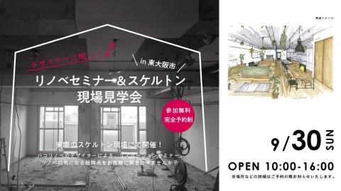 ハコリノベ専属デザイナーによるセミナー&現場見学会を開催!@東大阪市
