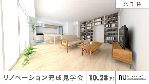 【北千住】10/28(日)限定のオープンルーム!築15年の中古マンションリノベ