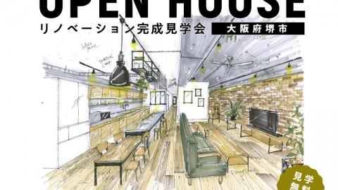 OPEN HOUSE!中古リノベ見学会@大阪府堺市