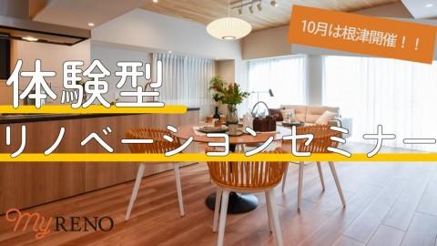 【10月】リノベーションしたお家で体験型セミナー【根津開催】