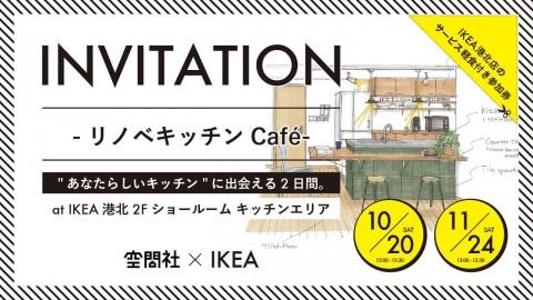 """10/20(土)・11/24(土) 空間社 × IKEA -リノベキッチンCafé- IKEAの軽食を食べながら"""" あなたらしいキッチン"""" に出会える2日間。@イケア 港北2F ショールーム キッチンエリア"""