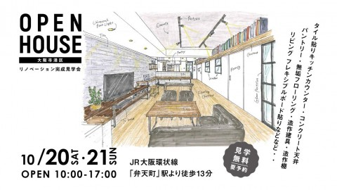 OPEN HOUSE!中古リノベ見学会@大阪市港区