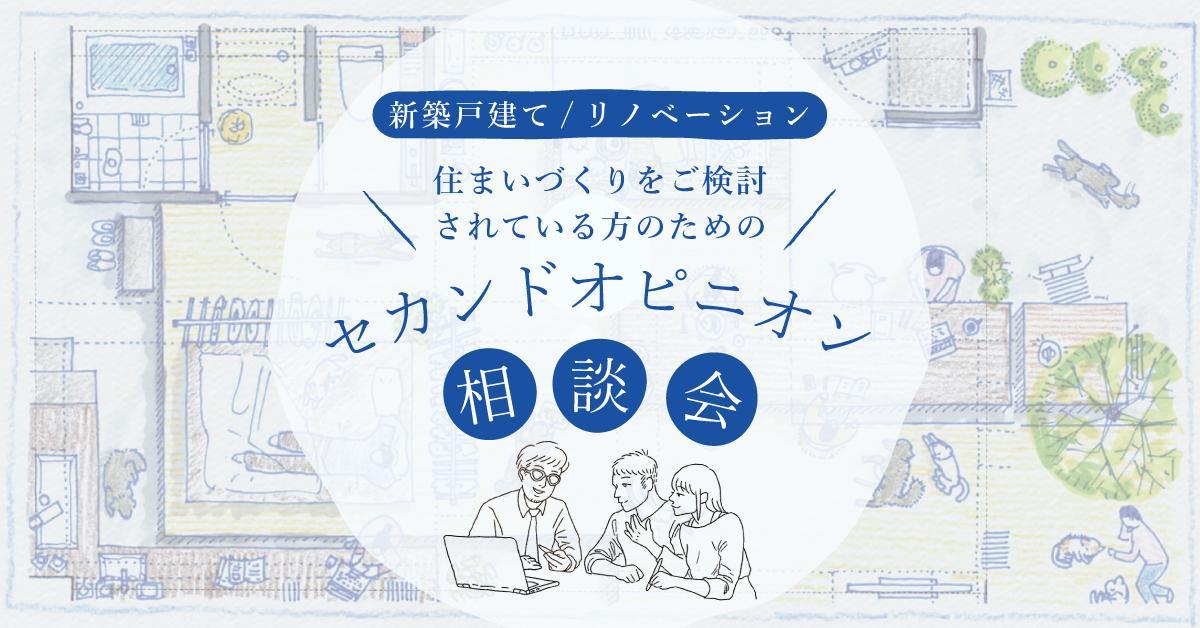 10/6~10/12 住まいづくりのセカンドオピニオン個別相談