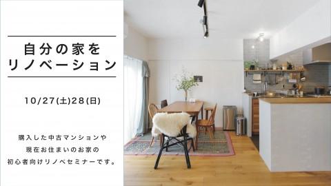 自分の家をリノベしたい方向け!既存を活かした賢いリノベとは?