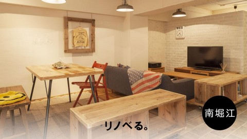 【11/3  in大阪】2019年10月に消費税が10%になる前に買うべき?動き出すならいつがリミット?「中古を買ってリノベーション講座」