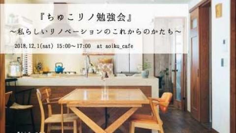 【12/1 (土)】ちゅこリノ勉強会 at aoiku_cafe