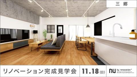 【三郷】11/18(日)限定のオープンルーム!築20年の中古マンションリノベ