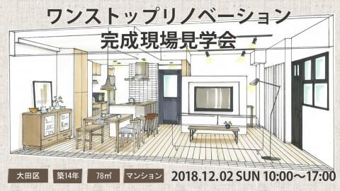 12/2(日) スタイル工房 ワンストップリノベーション完成現場見学会開催!