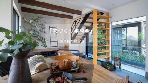 【大阪府高槻市】11月17日(土) 家づくり相談会開催