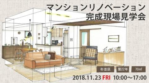 11/23(金・祝) スタイル工房 マンションリノベーション完成現場見学会開催!