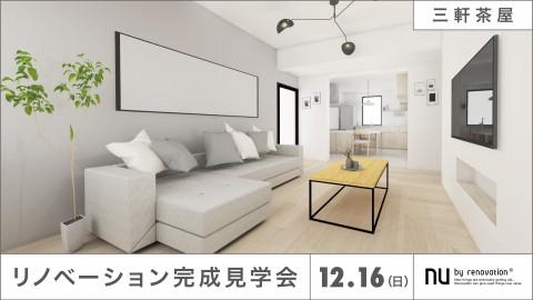 【三軒茶屋】12/16(日)限定のオープンルーム!築39年の中古マンションリノベ