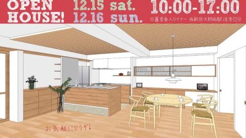 12/15sat&16sunマンションリノベーション見学会開催します!@東京都足立区