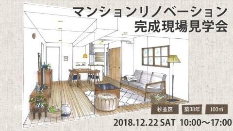 12/22(土) スタイル工房 マンションリノベーション完成現場見学会開催!