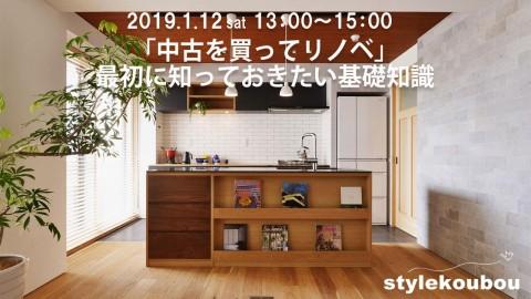 2019年1/12(土)スタイル工房リノベーションギャラリー 「中古を買ってリノベ」最初に知っておきたい基礎知識セミナー