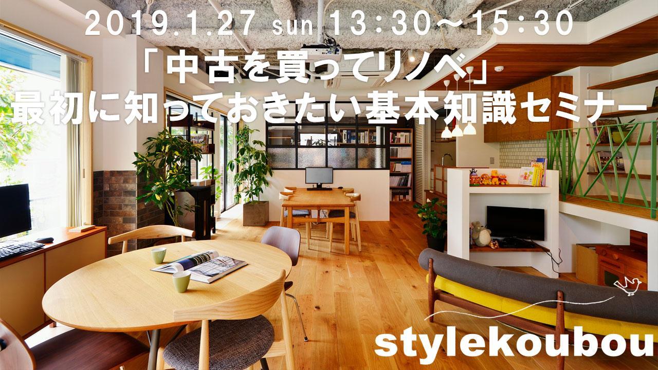 2019/1/27(日)スタイル工房横浜店 「中古を買ってリノベ」最初に知っておきたい基礎知識セミナー