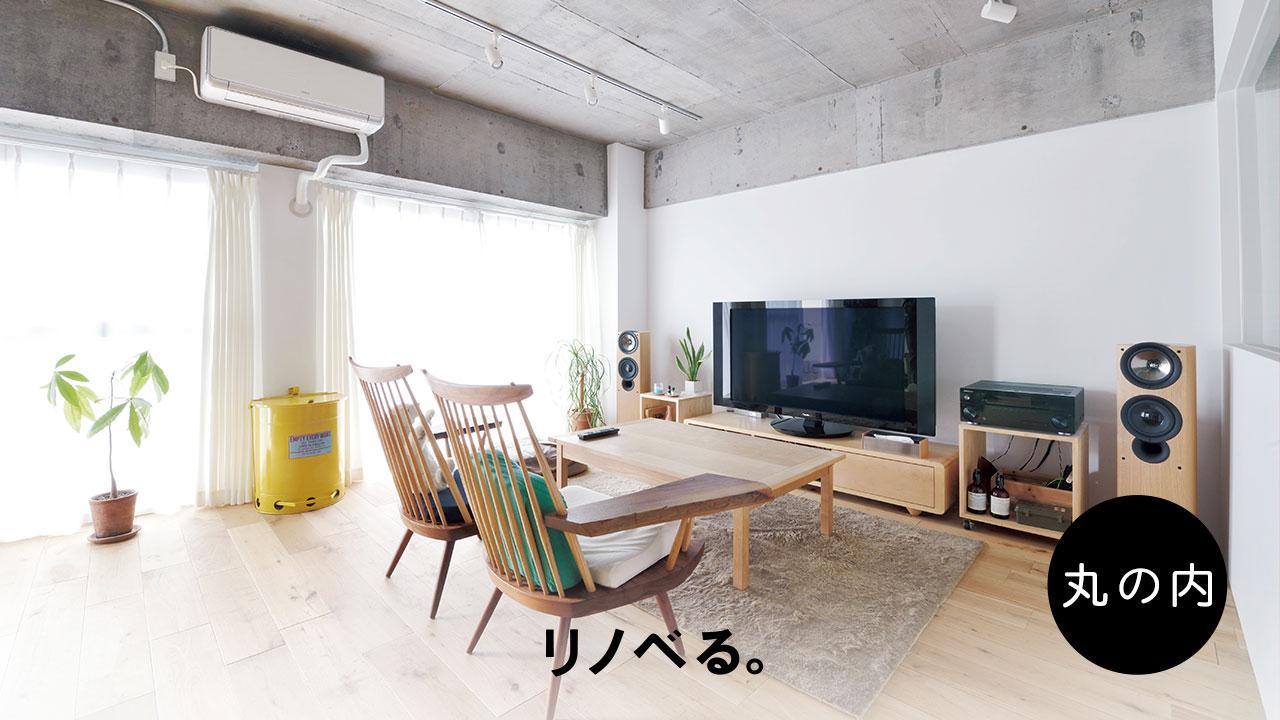 【1/19 in名古屋】《パパ・ママ向け》子育てから考える家づくりとは?中古マンション購入+リノベ基礎講座