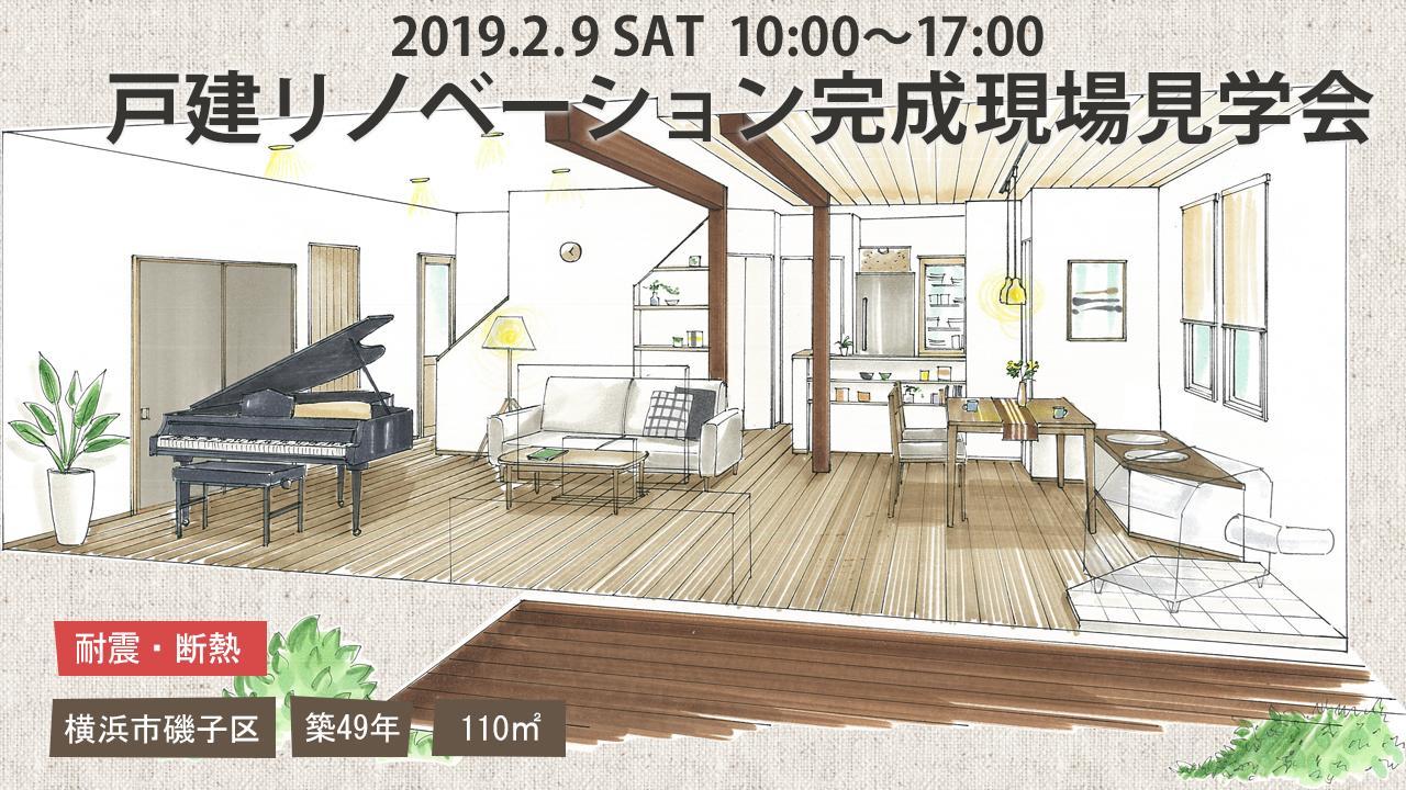 2019/2/9(土) スタイル工房 戸建リノベーション完成現場見学会開催!