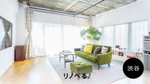 【1/20 in渋谷桜丘】物件サイトで探していても見つからない? リノベーション向き物件の上手な探し方講座