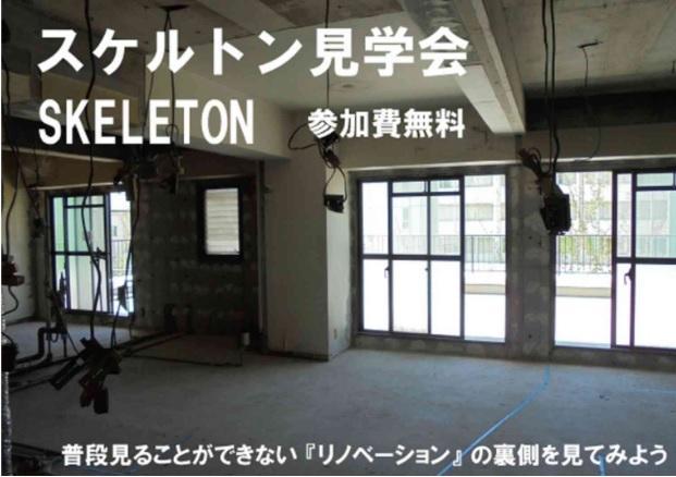 【スケルトン見学会実施中!】月島ホームズ