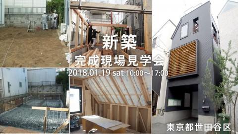 2019/1/19(土) スタイル工房 新築戸建 完成現場見学会開催!
