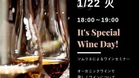 【無料】ワインセミナー×リノベーション相談会