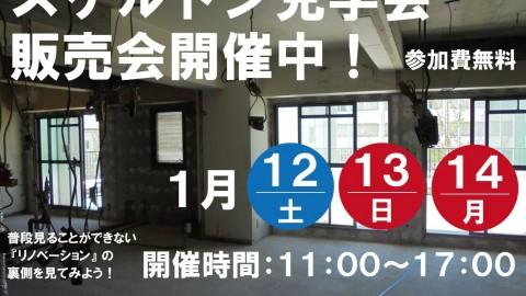1月13日開催!【スケルトン見学会実施中!】月島ホームズ