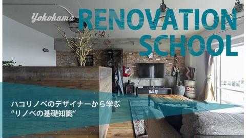 リノベーションスクール開催!@横浜山下公園