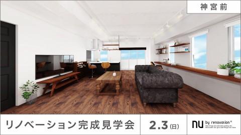【神宮前】2/3(日)限定のオープンルーム!築22年の中古マンションをホテルライクな空間へ