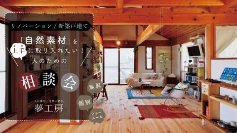 自然素材を上手に取り入れたい!人のための新築・リフォーム・リノベーション相談会 随時開催!@横浜