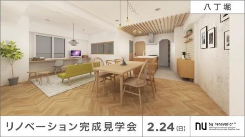 【八丁堀】2/24(日)限定のオープンルーム!築18年のマンションをリノベ