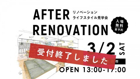 OPEN HOUSE ライフスタイル見学会-AFTER RENOVATION-