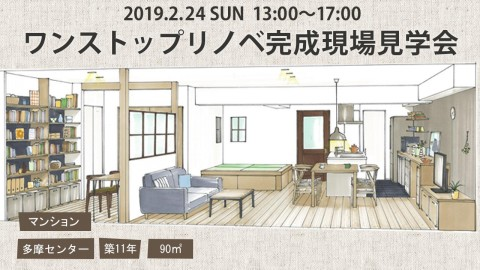 2019/2/24(日) スタイル工房 マンションリノベーション完成現場見学会開催!